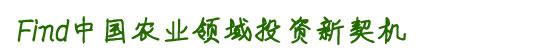 Find中国农业领域投资新契机