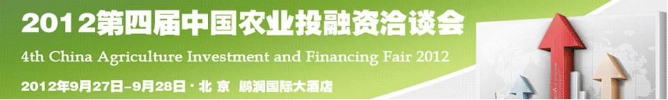 2012第四届中国农业投融资洽谈会