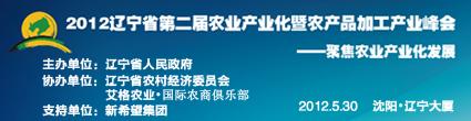 2012辽宁省第二届农业产业化暨农产品加工产业峰会