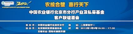 中国农业银行北京市分行产业及私募基金客户联谊酒会