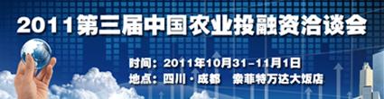 2011第三届中国农业投融资洽谈会