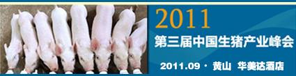 2011第三届中国生猪产业峰会