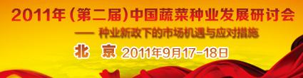 2011中国蔬菜产业峰会