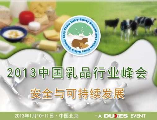 2013中国乳业行业峰会