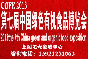 2013第七届中国绿色有机食品博览会