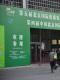 北京农交会10月12日-14日盛大开幕