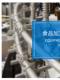 2019上海食品加工机械博览会'包'罗万象