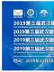 助力水利改革、汇聚行业大咖——2019第三届武汉国际水利水电博览会在汉隆重举行